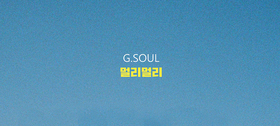 G.Soul - 멀리멀리